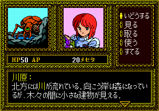 [SegaNet] Phantasy Star II - Anne's Adventure (Japan) In game screenshot